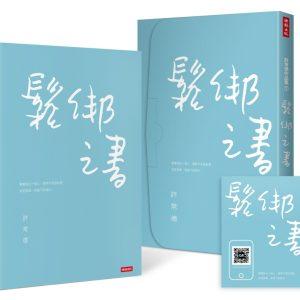 鬆綁之書【限量私藏盒裝版】(附有聲書QR CODE卡)