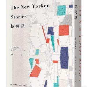 紐約客故事集II:私房話