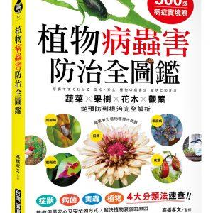 500張病症實境照!植物病蟲害防治全圖鑑:4大分類法速查,「蔬菜X果樹X花木X觀葉」從預防到根治完全解析
