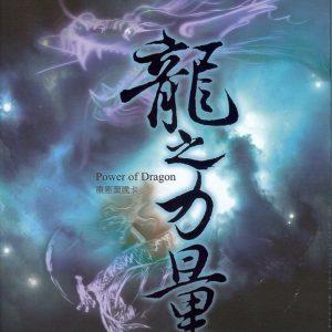龍之力量:療癒圖騰卡﹝盒裝﹞ (內附﹝龍之力量﹞療癒卡+指導手冊)