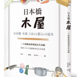 日本橋木屋:二十四節氣料理道具生活帖