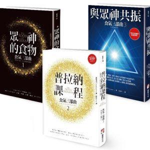 【食氣三部曲套書】眾神的食物+普拉納課程+與眾神共振(三冊)(隨書附贈