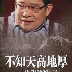 不知天高地厚:楊錦麟觸電記