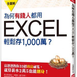 為何有錢人都用EXCEL輕鬆存1000萬:富爸爸教你33招致富秘笈,就算薪水2萬5也能翻身!