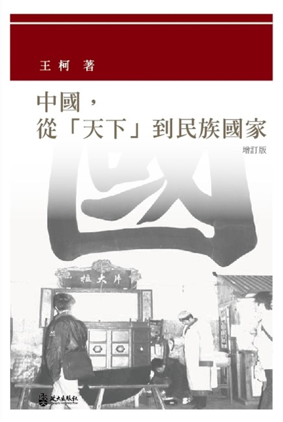 中國,從「天下」到民族國家(二版)