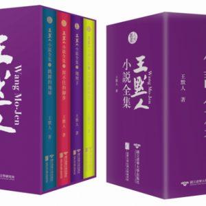 王默人小說全集