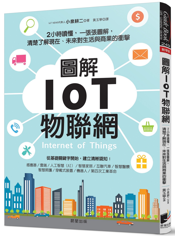 圖解IoT物聯網:2小時讀懂,一張張圖解,清楚了解現在、未來對生活與商業的衝擊