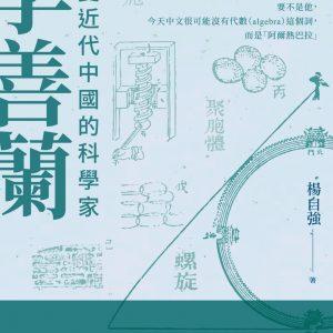 李善蘭:改變近代中國的科學家