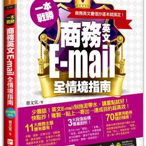 一本戰勝!商務英文E-mail全情境指南, 商務英文書信抄這本就搞定!