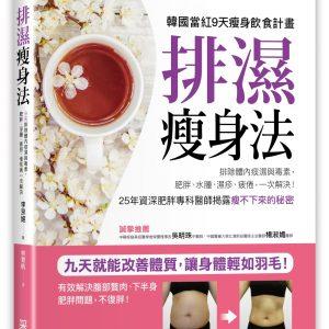 排濕瘦身法:9天排除體內痰濕與毒素,肥胖、浮腫、疲勞、慢性病一次解決