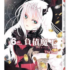負債魔王Devil Game 6(The End)