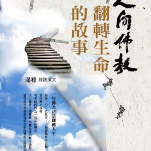 人間佛教翻轉生命的故事