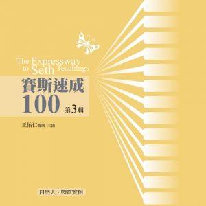 賽斯速成100有聲書第3輯(10片CD)