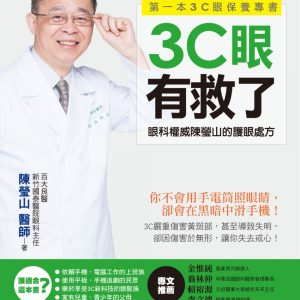 3C眼有救了:眼科權威陳瑩山的護眼處方
