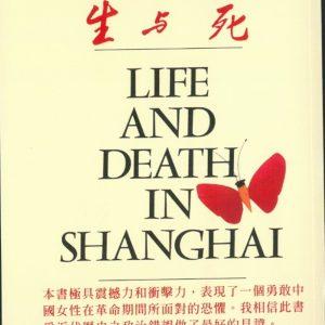 上海生與死(中文翻譯版)(修訂一版)
