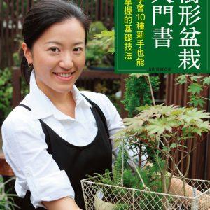 樹形盆栽入門書: 一次學會10種新手也能輕鬆掌握的基礎技法