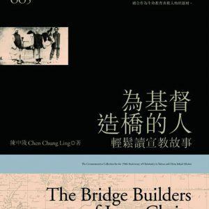 為基督造橋的人:輕鬆讀宣教故事