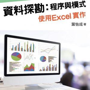 資料探勘:程序與模式 使用Excel實作 (附光碟)