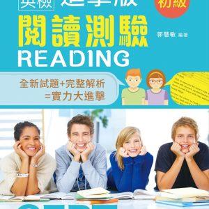 全民英檢進擊版初級閱讀測驗