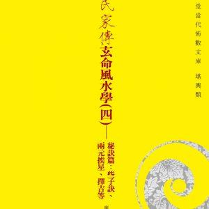廖氏家傳玄命風水學(四):秘訣篇