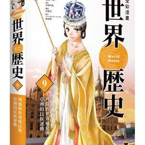 NEW全彩漫畫世界歷史.第9卷:列強的世界殖民與亞洲的民族運動