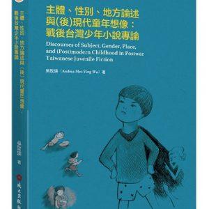 主體、性別、地方論述與(後)現代童年想像:戰後台灣少年小說專論