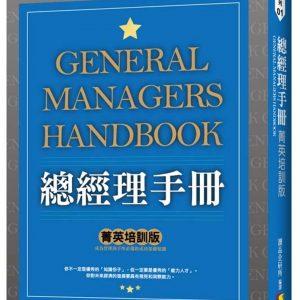 總經理手冊 「菁英培訓版」