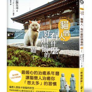 貓僧人:有什麼好煩惱的喵~【隨書附贈書衣年曆海報】