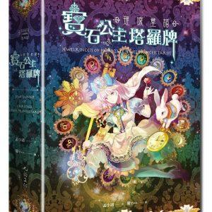 璀璨童話:寶石公主塔羅牌