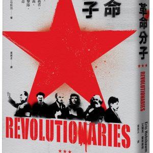 革命分子:共產黨人、無政府主義者、馬克思主義、軍人與游擊隊、暴動與革命