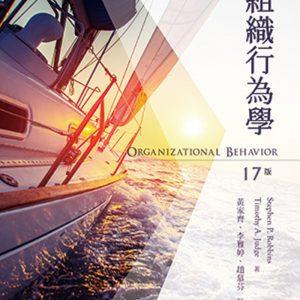 組織行為學(17版)