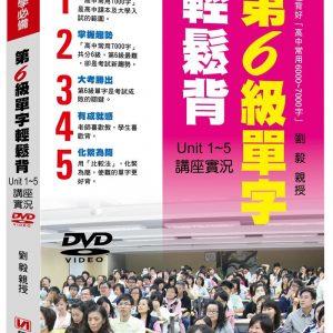 第6級單字輕鬆背講座實況DVD