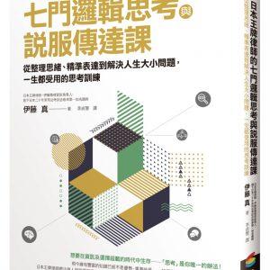 日本王牌律師的七門邏輯思考與說服傳達課:從整理思緒、精準表達到解決人生大小問題,一生都受用的思考訓練