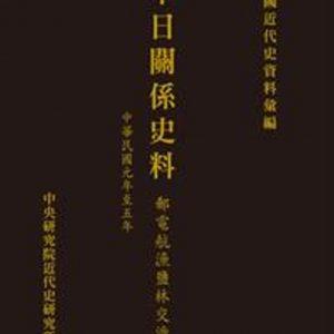 中日關係史料:郵電航漁鹽林交涉(中華民國元年至五年)(POD)