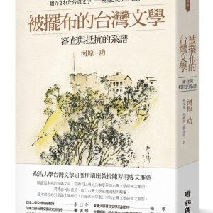 被擺布的台灣文學:審查與抵抗的系譜