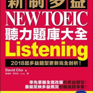 新制多益 NEW TOEIC 聽力題庫大全:2018起多益題型更新完全剖析!(雙書裝+2 MP3+互動式聽力答題訓練光碟)