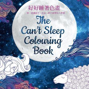 好好睡著色畫:一筆一畫讓綿羊、花朵、熱汽球帶你入夢鄉(給工作勤奮的你一年飽滿能量)