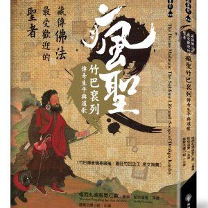 藏傳佛法最受歡迎的聖者──瘋聖竹巴袞列傳奇生平與道歌