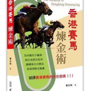 香港賽馬煉金術