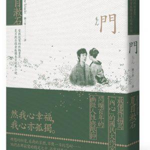 門:愛與寂寞的終極書寫, 夏目漱石探索孤獨本質經典小說