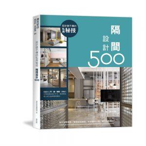 設計師不傳的私房秘技:隔間設計500
