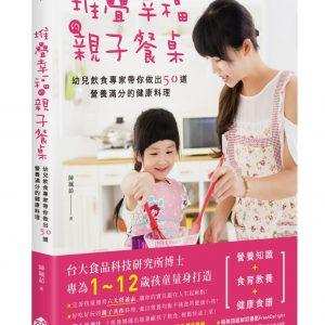 堆疊幸福的親子餐桌:幼兒飲食專家帶你做出50道營養滿分的健康料理