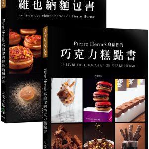 Pierre Hermé 寫給你的巧克力糕點書+維也納麵包書:28道獨特的巧克力糕點+29道精選維也納麵包.1102張詳細步驟圖,必須擁有的大師配方(優惠套書)