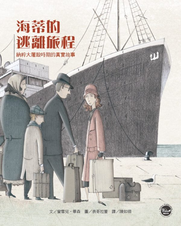 歷史現場繪本2:海蒂的逃離旅程:納粹大屠殺時期的真實故事(全新二版)【爭取和平與人權的勇氣之旅】