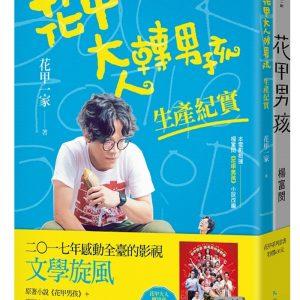 花甲系列套書(花甲男孩+花甲大人轉男孩生產紀實)