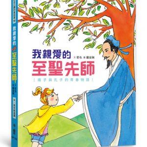 我親愛的至聖先師:南子與孔子的青春物語(二版)