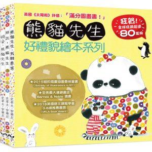 熊貓先生好禮貌繪本系列(四書合一)