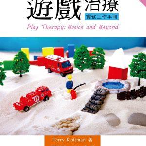 遊戲治療實務工作手冊(第二版)