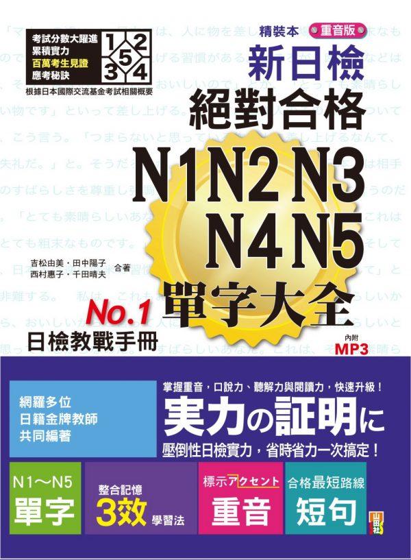 精裝本 重音版 新日檢 絕對合格 N1N2N3N4N5單字大全(25K+2MP3)