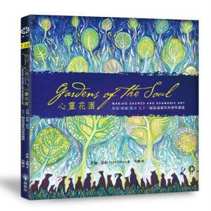心靈花園:祝福、療癒、能量:七十二幅滋養靈性的神聖藝術